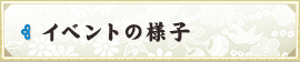 一心泣き相撲 イベントの様子
