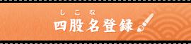 一心泣き相撲 四股名登録