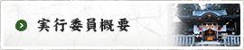 一心泣き相撲 実行委員概要